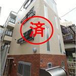 「不動前」築浅1棟デザイナーズマンション 利回り5.4%(満室稼働中!!)