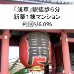 「浅草」新築デザイナーズマンション利回り6.0%