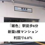 「雑色」駅徒歩6分「蒲田」駅徒歩圏内1棟デザイナーズマンション利回り6.0%
