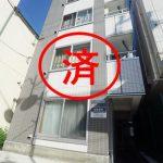 「立会川」駅徒歩4分築浅1棟デザイナーズマンション 利回り5.4%